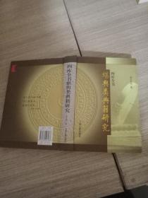 四库全书堪舆类典籍研究