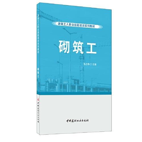 砌筑工·建筑工人职业技能培训系列教材