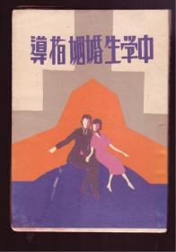 """孤本 30年代""""书包里的玫瑰""""重出江湖了《中学生婚姻指导》"""