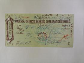 """1941年和丰银行汇票--盖""""浙江兴业银行""""图章。请见图片。"""