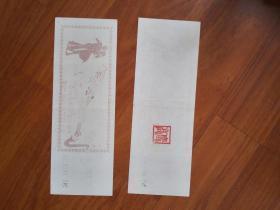 早期歌舞厅门票:皇家卡拉OK歌舞厅门票9张合售(其中有6张连号)有副券