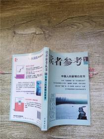 读者参考丛书113 中国人的爱情白皮书