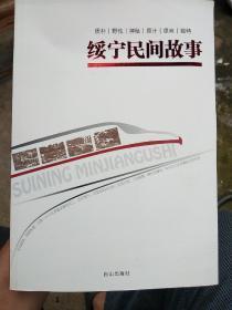 绥宁民间故事、《绥宁民间故事》编委会、  正版以图片为准