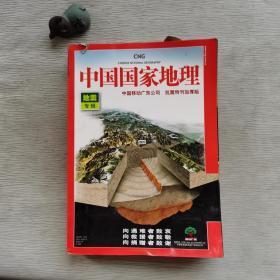 中国国家地理 地震专刊