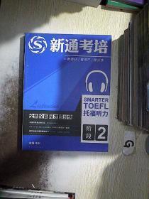 新通考培    托福听力  阶段2
