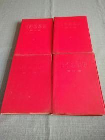 毛泽东选集(1――4)卷,软塑红皮。
