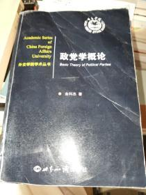 外交学院学术丛书:政党学概论