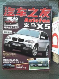 汽车之友 2007.1