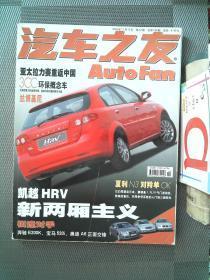 汽车之友 2004.11