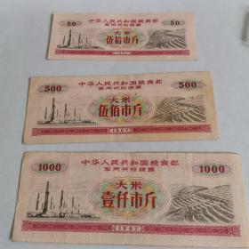 1967年中华人民共和国粮食部军用供给粮票大米,50斤500斤,1000斤三枚(带毛主席语录)