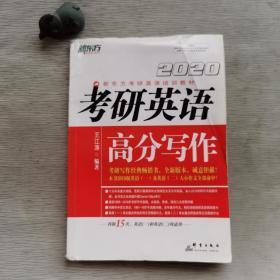 新东方(2020)考研英语高分写作