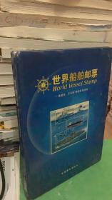 世界船舶邮票 / 作者:  王珍琛 曾讲来 陈泰灿/ 出版社:  文化艺术出版社7503927844