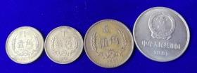特价三版币81年长城币一角五角一元4个共88元包老