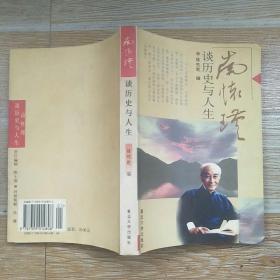 南怀瑾谈历史与人生【实物拍图】