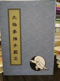 太极拳推手窍要(五册)