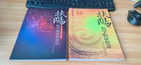 扶阳医学临证传奇+扶阳医学临证传奇 第二期(两本合售)