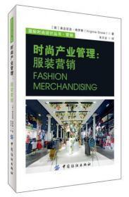 正版二手 时尚产业管理:服装营销 Virginia、Grose 中国纺织出版社 9787518029211
