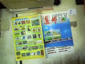 集邮 2001 8 ..