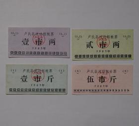 河南省卢氏县1985年流动粗粮票 4枚