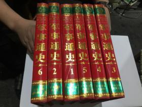 中国人民解放军军事通史(全六卷) 店