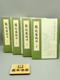 张说集校注(全4册)