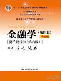 金融学黄达第四版二手 精编版 中国人民大学 正版书