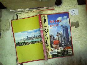 中国作家 旬刊纪实 2011 8