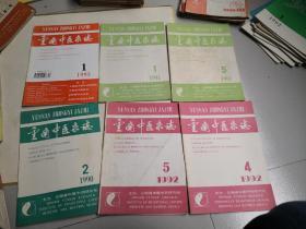 云南中医杂志(1990年2/91年1.5/92年4.5/95年1)6本合售