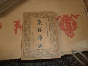 枣林杂俎(上)