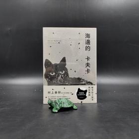 台湾时报版 村上春树 著 赖明珠 译《海邊的卡夫卡》(上下册,創作40周年紀念新版)