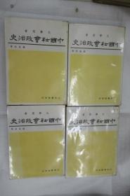 中国社会政治史 (全4册)