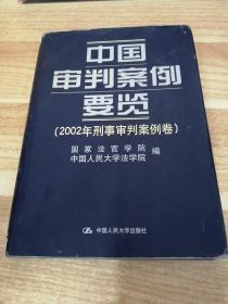 《中国审判案例要览:2002年刑事审判案例卷》D6