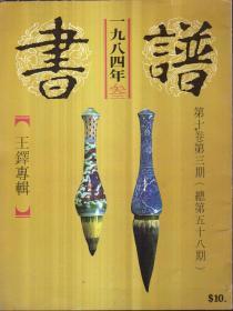 书谱:王铎专辑 1984年叁 第十卷第三期 总第五十八期