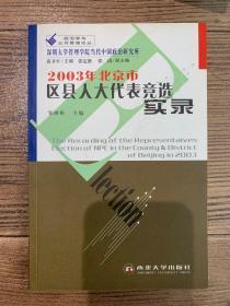 2003年北京市区县人大代表竞选实录