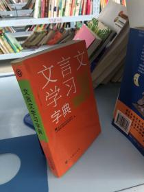 文言文学习字典