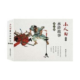 小人书系列 水浒故事第5辑(19-23)