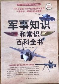 军事知识和常识百科全书  (全4册)
