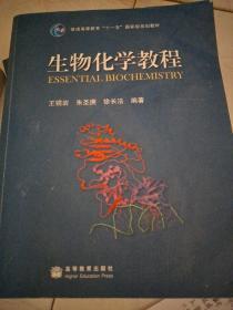 生物化学教程
