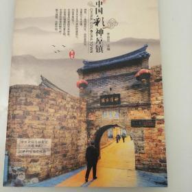 中国彩·神垕镇