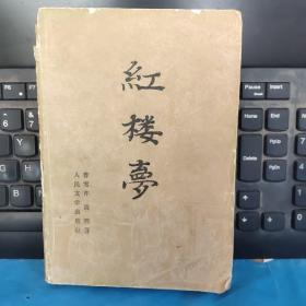 红楼梦(上)人民文学出版社