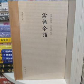 论语今读 最新修订版+《论语》索引(精装毛边本)
