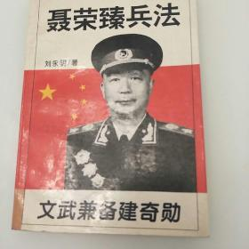 文武兼备建奇勋:聂荣臻兵法