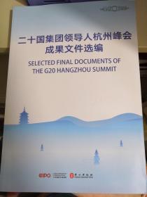 二十国集团领导人杭州峰会成果文件选编(中英文)