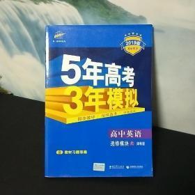 5年高考3年模拟 高中英语 选修模块 六 译林版