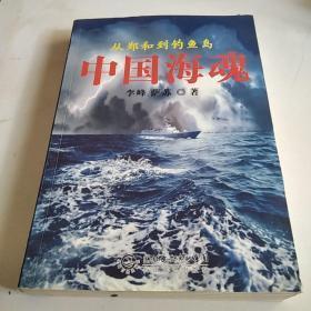 中国海魂:from Zheng He to the Diaoyu Islands