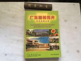 广东园林花卉企业名录大全2002-2003