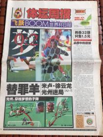 体坛周报 2002年世界杯中国队的三场比赛,二手报纸,品相如图,有缺报花,折叠寄出,谨慎下单,售后不退不换。 本交易仅支持邮寄
