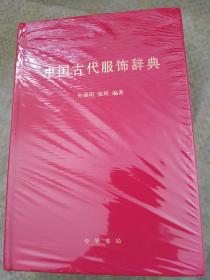 中国古代服饰辞典,