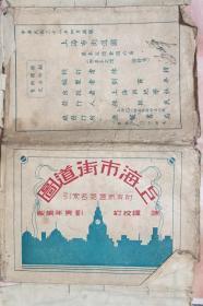 《民国三十八年上海市街道图》(和库)