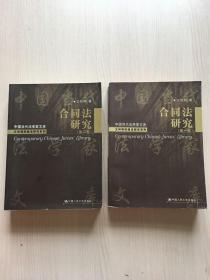 合同法研究 ( 第一卷 第二卷)两卷合售